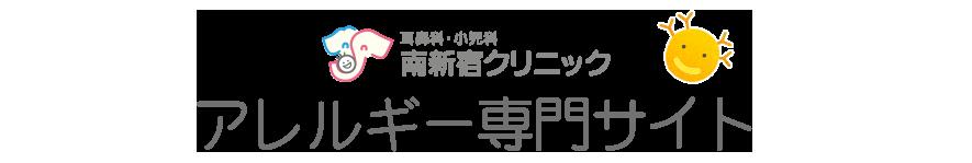 アレルギー性疾患 南新宿クリニックアレルギー専門サイト